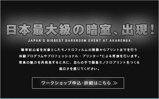日本最大級の暗室、出現!